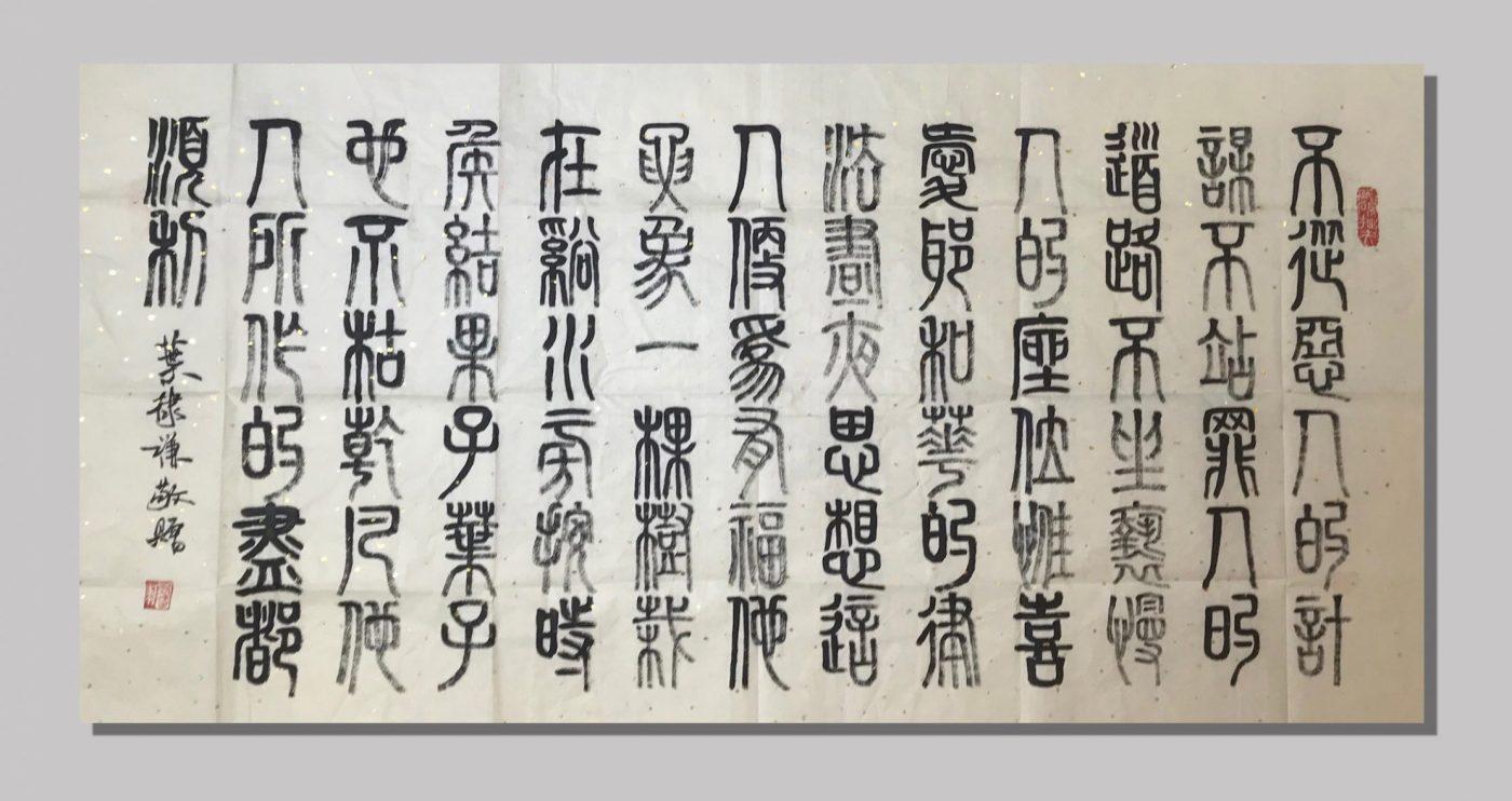 Chinese Calligraphy Rice Paper Art Before Scroll Mounting Tuodi